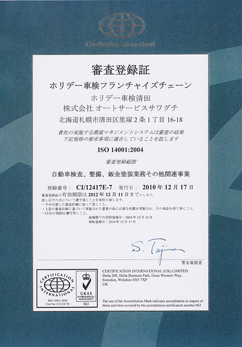 ISO 14001:2004 ホリデー車検フランチャイズチェーン審査登録証