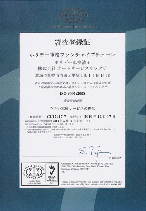 ISO9001:2008 ホリデー車検フランチャイズチェーン審査登録証