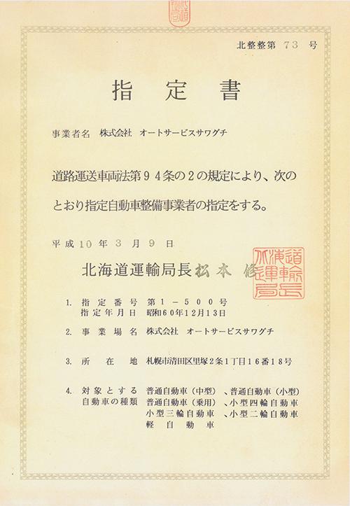 北海道運輸局指定自動車整備事業者 指定書