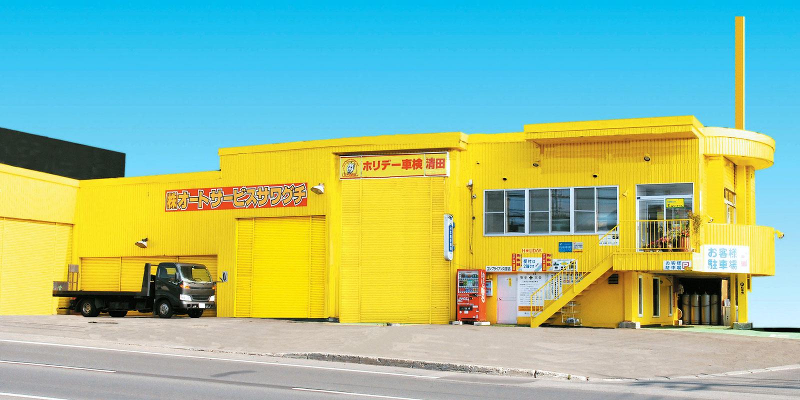 車検・整備の札幌オートサービスサワグチ外観